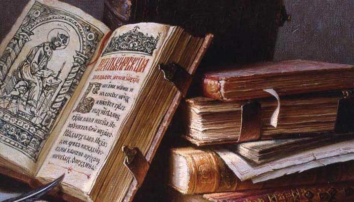 Книга, называемая «Домострой» в 21 веке