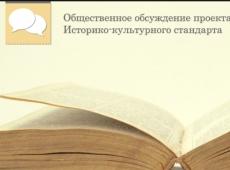 Еще раз об историко-культурном стандарте