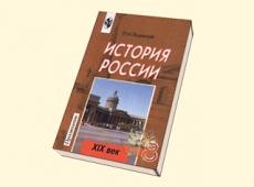 Новые учебники истории в школе