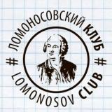 Ломоносовское