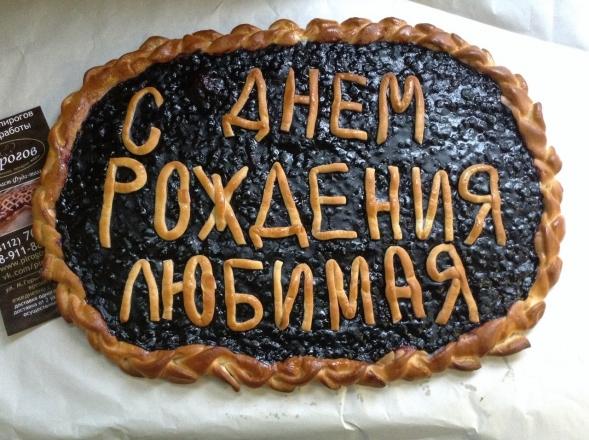 Поздравления пирог