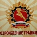 Современность и история ГТО в Пскове