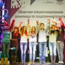 Олимпиада среди школьников по предпринимательству