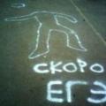 Репетиция ЕГЭ в Пскове
